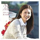 松下奈緒 公式カレンダー2014(壁掛け・卓上兼用)