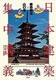 サムネイル:book『藤森照信×山口晃 日本建築集中講義』