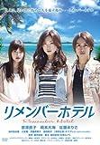 佐藤ありさ DVD 「リメンバーホテル」