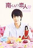 南くんの恋人~my little lover ディレクターズ・カ...[Blu-ray/ブルーレイ]