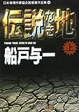 伝説なき地〈上〉 (双葉文庫―日本推理作家協会賞受賞作全集)