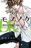 モノノケDK (フラワーコミックス)
