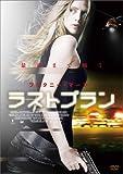 ラスト・プラン [DVD]