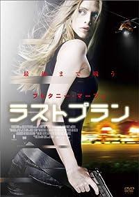 ラストプラン [DVD]
