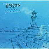 TVアニメ「蒼穹のファフナー EXODUS」オリジナルサウンドトラックvol.1