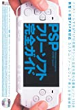 PSPフリーソフト完全ガイド (INFOREST MOOK PC・GIGA特別集中講座 246)