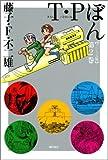 T・Pぼん スペシャル版 / 藤子 不二雄F のシリーズ情報を見る