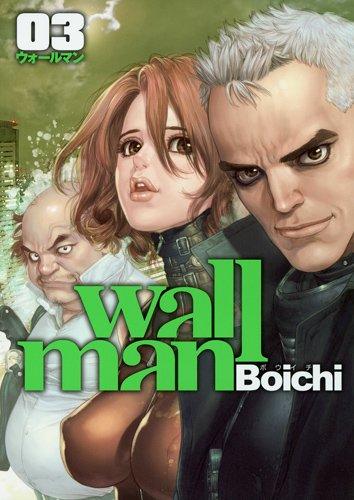 Wallman─ウォールマン─ 3 (ヤングジャンプコミックス) -