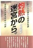 灼熱の迷宮から。―ミンドロ島から奇跡の生還、元日本兵が語る平和への夢