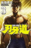 刃牙道 3 少年チャンピオン・コミックス