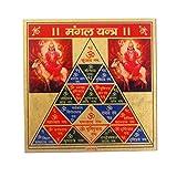 Vastu / Fengshui Shree Mangal Yantra For Discipline & Self-Confidence (8.5 X 8.5) CM (1.00)