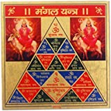 Vastu / Fengshui Shree Mangal Yantra For Discipline & Self-Confidence (8.5 X 8.5) CM (2.00)