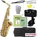アルトサックス サクラ楽器オリジナル 初心者入門 Dolcettoセット/ゴールドカラー