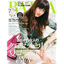 BAILA (バイラ) 2013年 08月号 [雑誌]