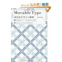 Movable Type�t��f�U�C�����T[4.2/4.1�Ή�]