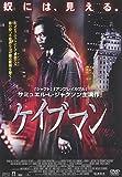 ケイブマン[DVD]