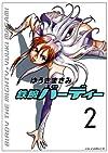 鉄腕バーディー 2 (ヤングサンデーコミックス)