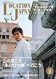 Location Japan (ロケーション ジャパン) 2009年 08月号 [雑誌]