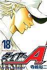 ダイヤのA 第18巻 2009年11月17日発売