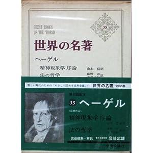 世界の名著〈第35〉ヘーゲル 精神現象学序論 法の哲学 (1967年)