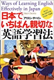 日本でいちばん親切な英語学習法 Ways of Learning English Effectively in Japan (ペーパーバックス)