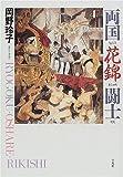両国花錦闘士(おしゃれりきし) (4)