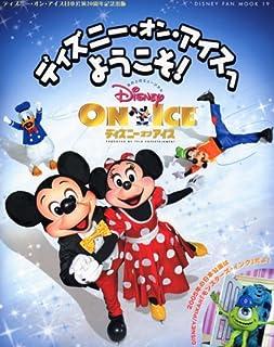 ディズニー・オン・アイスへようこそ!—ディズニー・オン・アイス日本公演20周年記念出版 (Disney fan mook (19))