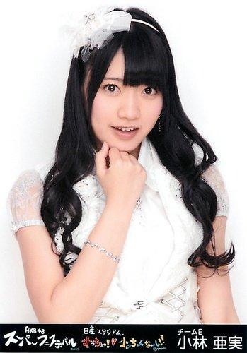AKB48 公式生写真 AKB48スーパーフェスティバル~日産スタジアム、小(ち)っちぇっ! 小(ち)っちゃくないし!!~ 会場限定 【小林亜実】