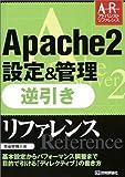 Apache2設定&管理 逆引きリファレンス (アドバンストリファレンス)