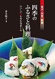 金沢・加賀・能登 四季のふるさと料理