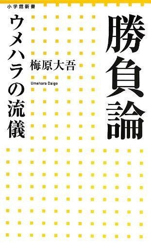 勝負論 ウメハラの流儀 (小学館新書)