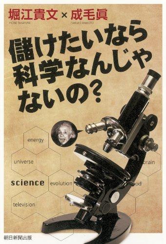 儲けたいなら科学なんじゃないの?