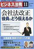 ビジネス法務 2012年 11月号 [雑誌]