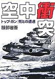 空中衝突―トップ・ガン 死との遭遇 (光人社NF文庫)