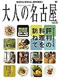大人の名古屋 vol.35 知られざる郊外の名店、 評判の料理を訪ねて (MHムック)