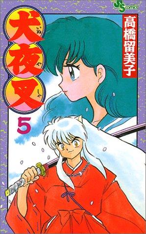 犬夜叉 (5) (少年サンデーコミックス)