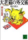 大老猫の外交術 トウ小平秘録 (講談社文庫)