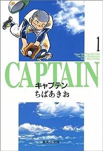 キャプテン 1 (集英社文庫―コミック版)
