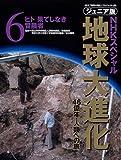 ジュニア版NHKスペシャル地球大進化―46億年・人類への旅 (6)