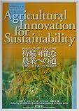 持続可能な農業への道―参加型技術革新とその実現条件