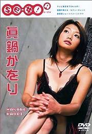 Se-女 ! 眞鍋かをり [DVD]