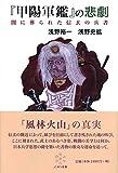 「『甲陽軍鑑』の悲劇: 闇に葬られた進言の兵書」販売ページヘ