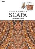 SCAPA 20th Anniversary Special (e-MOOK) (e-MOOK 宝島社ブランドムック)