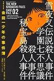 極厚愛蔵版 金田一少年の事件簿(2) (KCデラックス)
