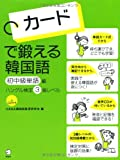 カードで鍛える韓国語 初中級単語編―ハングル検定3級レベル