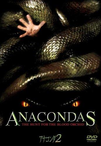愛すべき「ザ・B級映画」である 『アナコンダ2 』を徹底解析
