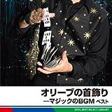 マジックのBGM ベスト