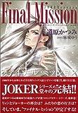ファイナル・ミッション ─ ジョーカー・シリーズ (ウィングス・コミックス)