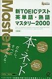新TOEICテスト英単語・熟語マスタリー2000 (スタディBooks)