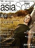 asiaSPA Japan (アジアスパ・ジャパン) 2009年 02月号 [雑誌]